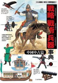 戰略•戰術•兵器事典 Vol.7 中國中古篇