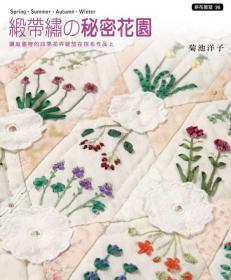 拼布教室(96)緞帶繡的祕密花園