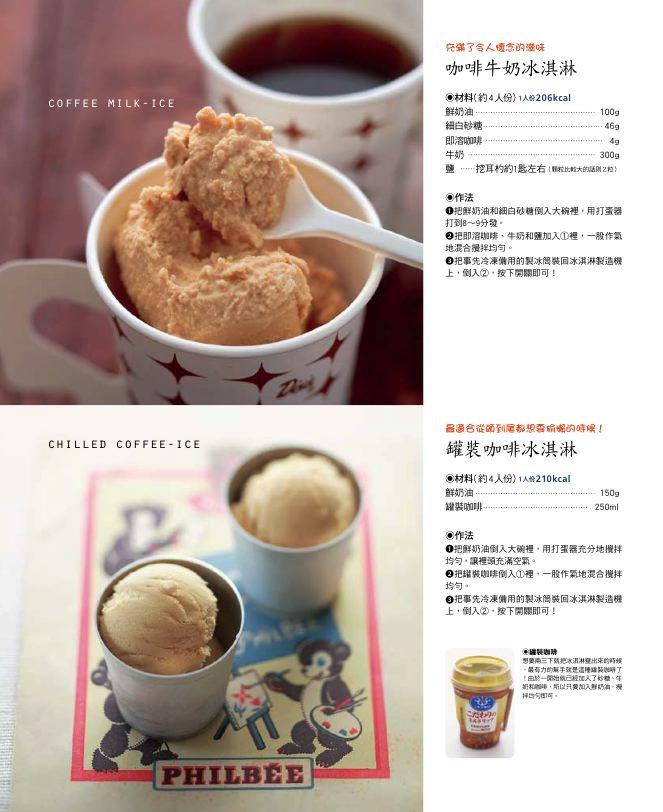 用蔬菜水果做手工冰淇淋