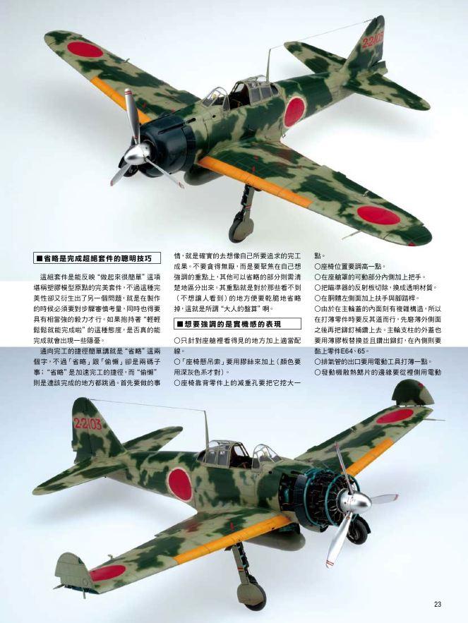 战斗机模型制作