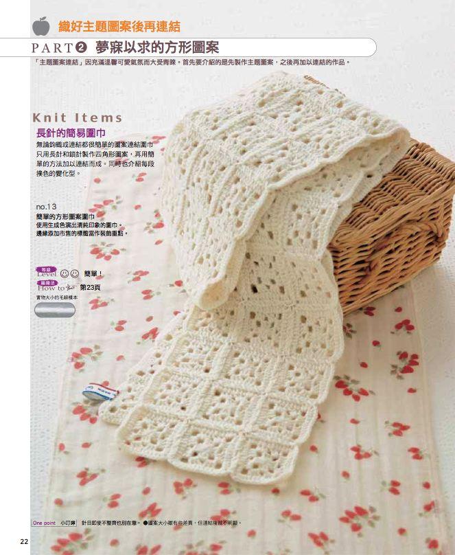 手织围巾的步骤图片