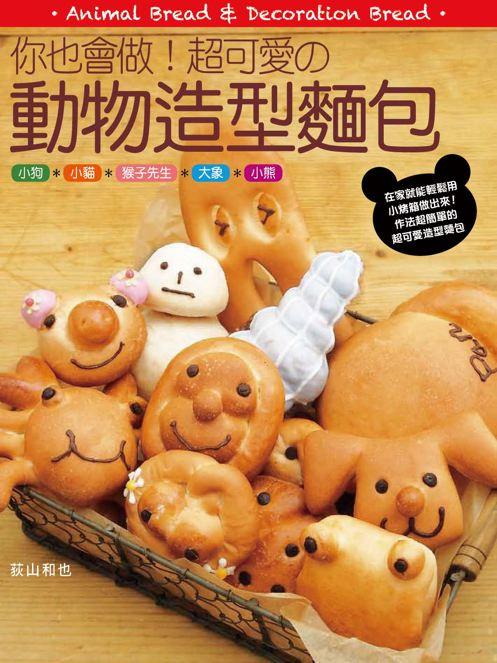 你也会做超可爱的动物造型面包
