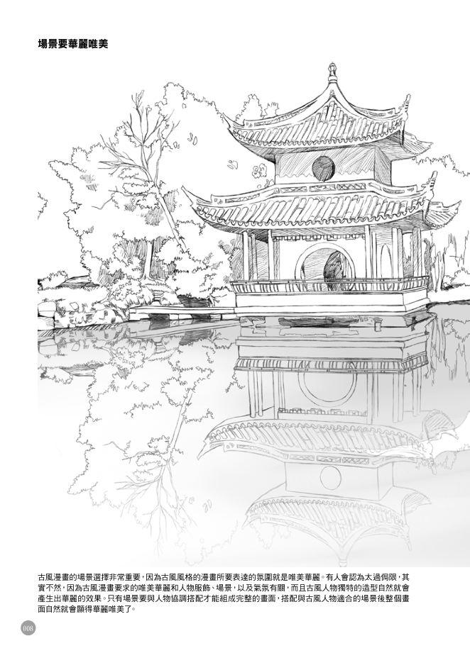 瞭解中國古風漫畫 一 甚麼是中國古風 006 中國古風漫畫的特點 006 繪製古風漫畫的三個要素 007 二 古風漫畫的繪製工具 010 傳統繪製工具 010 現代繪製化工具 011 古風漫畫的線條運用 012 普通漫畫式的線條 012 傳統風韻式的線條 013 綜合運用式的線條 014 古風人物的畫法 古風人物頭部的畫法 016 古風人物臉型的特點 016 古風人物五官的設計及繪製 018 古風漫畫人物的常用表情 025 古風人物髮型的畫法 029 古風人物頭髮的表現方法 029 秦漢時期髮型的特點 0