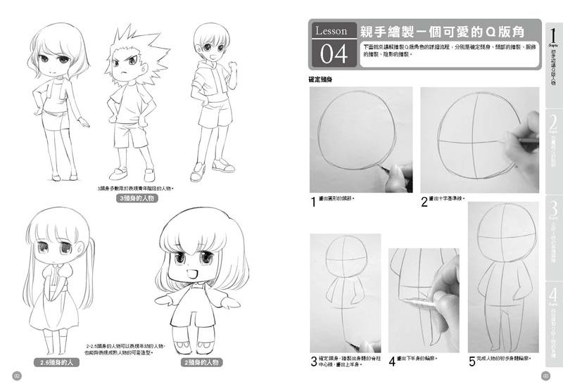 漫画素描技法5 q版人物篇