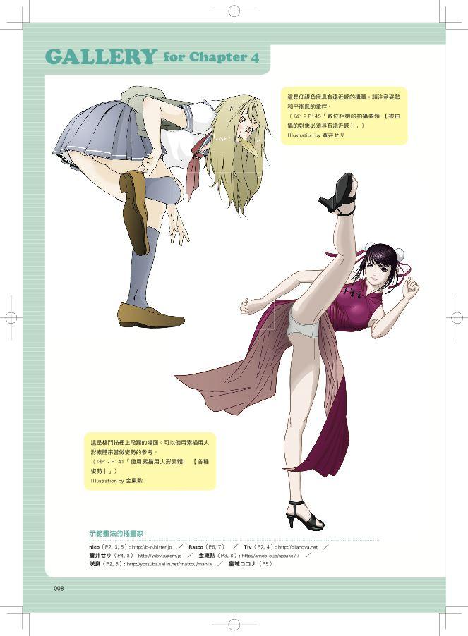 漫画-人物造型设计. 可爱女生篇