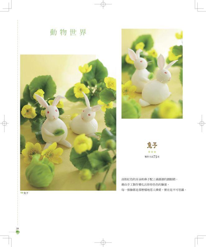 花与动物的黏土物语