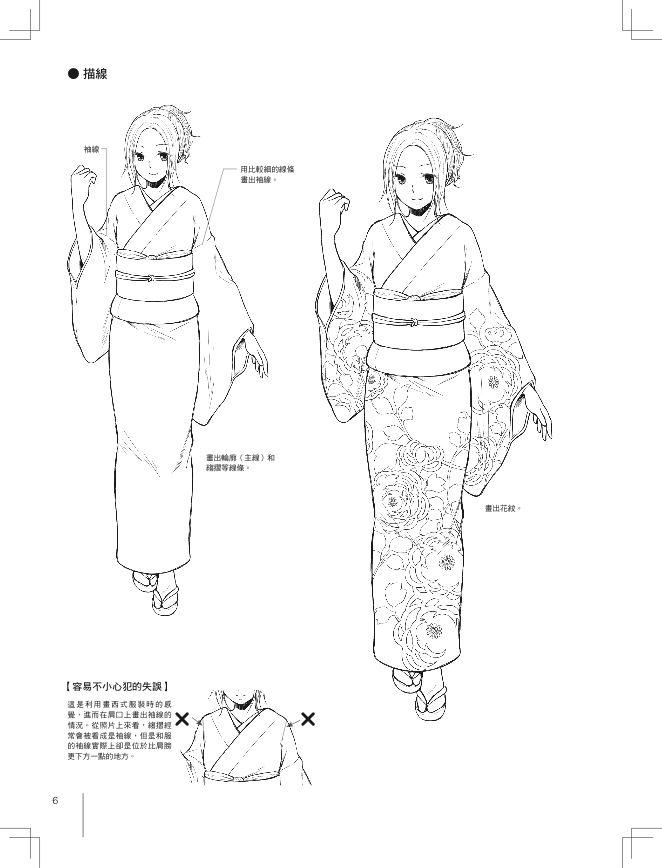 漫画和服绘画技法图鉴