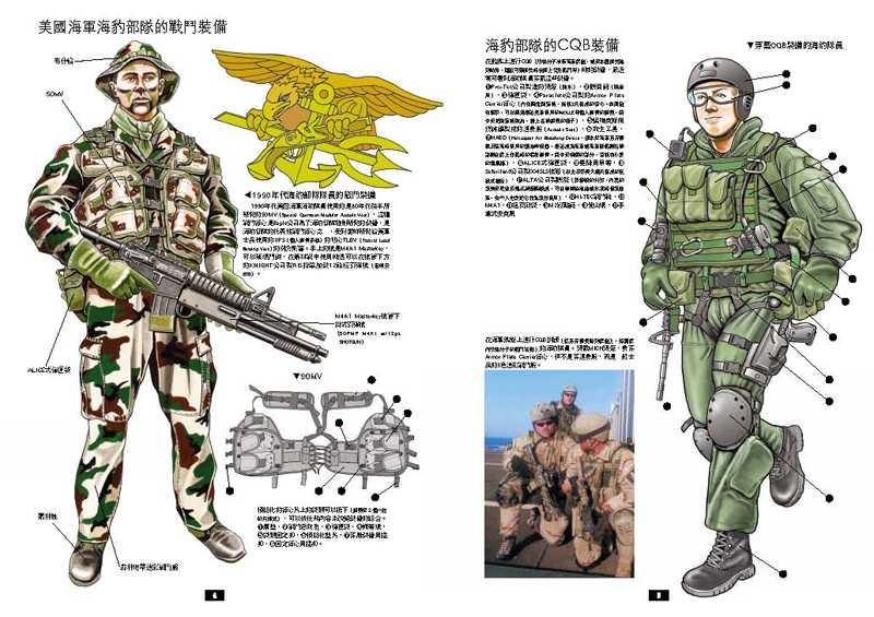 中国特种部队漫画_特种部队漫画_特种部队漫画人物